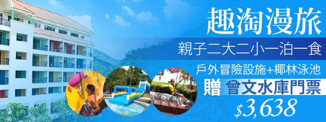 台南-HOTEL CHAM CHAM趣淘漫旅 214016