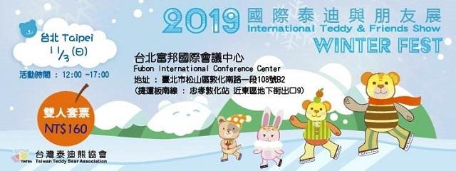 2019國際泰迪與朋友展         233257