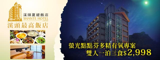 溪頭最高飯店-夏緹飯店 222652