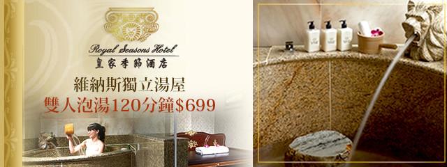 皇家季節酒店 台北‧北投館 222798