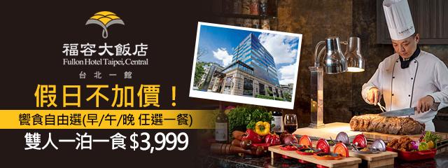 福容大飯店 台北一館 214558