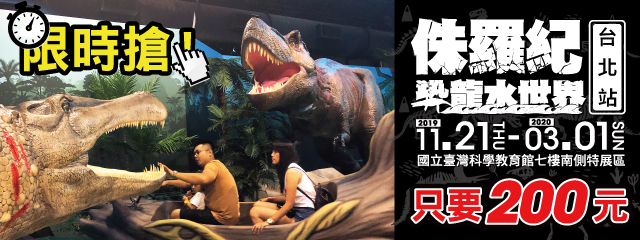 寬宏(侏羅紀X恐龍水世界)         234332