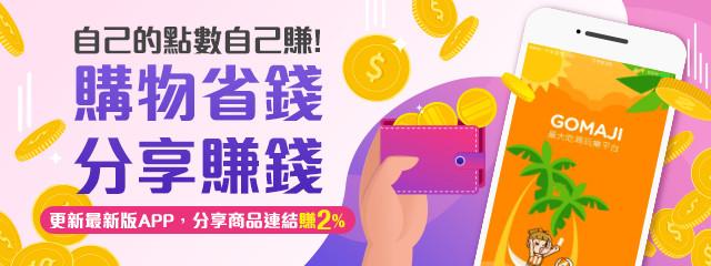 新版APP 購物省錢 分享賺錢