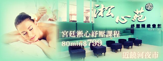 淞心苑紓壓精緻會館 215457