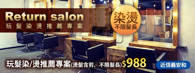 Return salon 214993