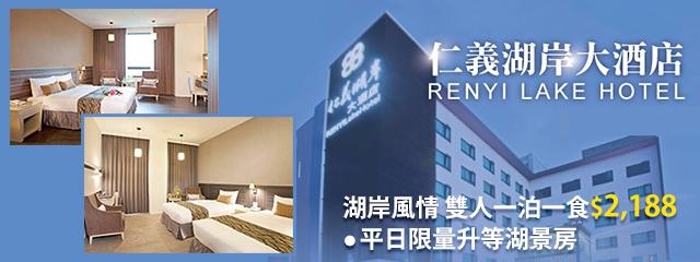 嘉義-仁義湖岸大酒店 215460