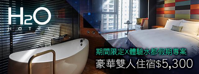 高雄-H2O HOTEL 水京棧國際酒店 215255