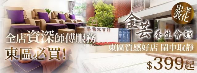 金芸養生會館 244081