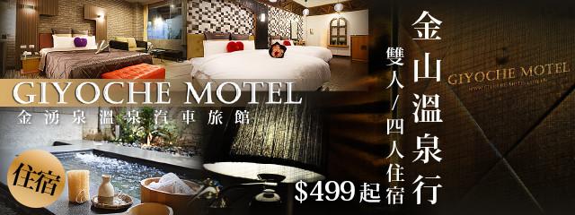 金山萬里-金湧泉溫泉汽車旅館 245035