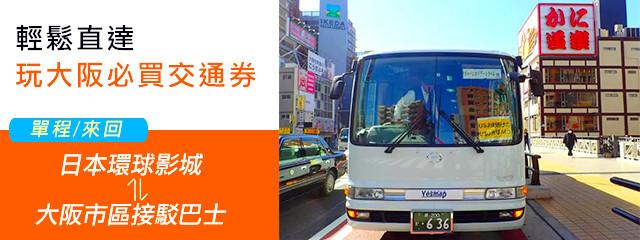 日本環球影城⇌大阪市區接駁巴士(單程/來回)
