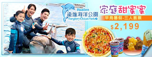 花蓮-遠雄海洋公園 226711