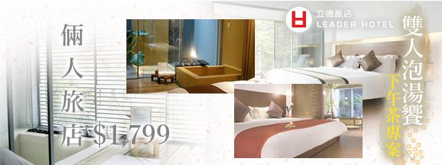 倆人旅店 227073
