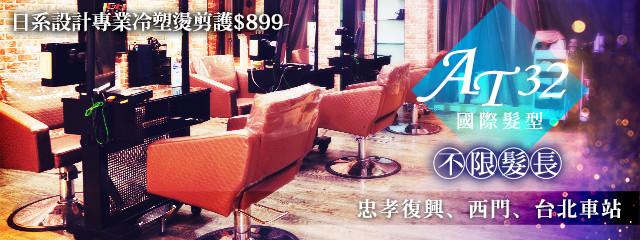 AT32國際髮型 228889