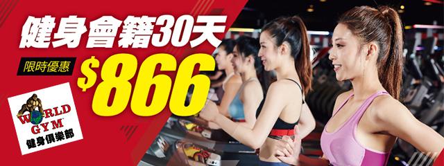 WORLD GYM 世界健身俱樂部 240843