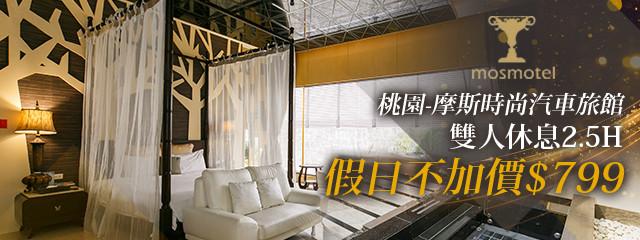 桃園-摩斯時尚汽車旅館          240953
