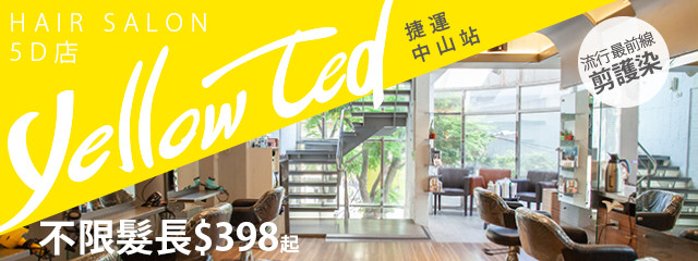 Yellow Ted HAIR SALON 235644