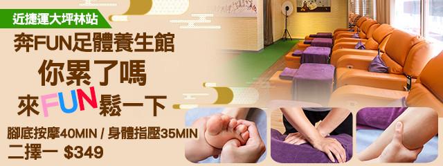 奔Fun足體養生館 235274