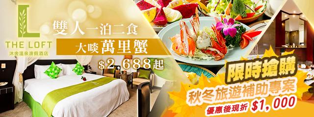 金山沐舍溫泉渡假酒店 235358