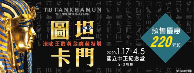 圖坦卡門-法老王的黃金寶藏特展 235825