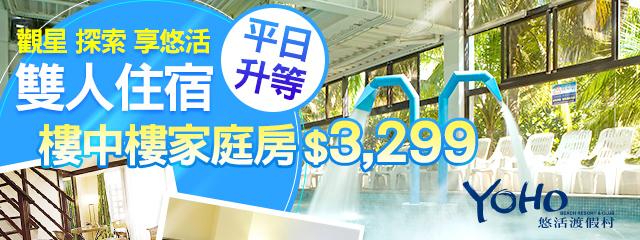 墾丁-悠活渡假村 215791