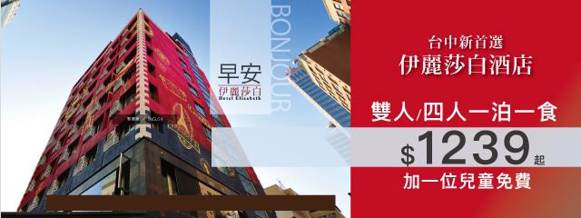 台中-伊麗莎白酒店 215964