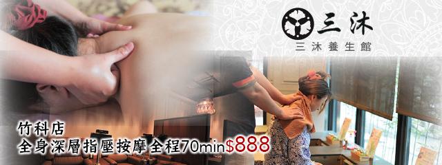 三沐養生館(竹科店) 215013