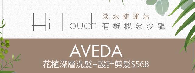 Hi touch 有機概念沙龍 214373