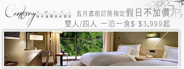 台東-知本金聯世紀酒店 227079