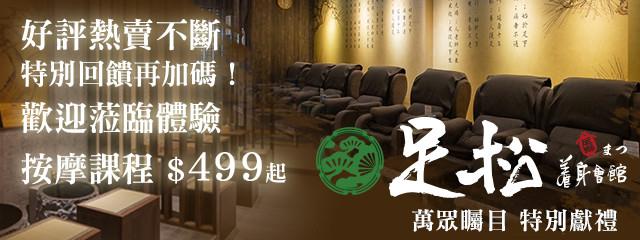 足松養身會館(台中東興店) 241521