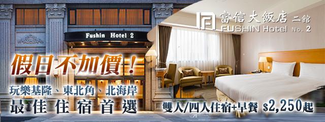 台北富信大飯店(二館) 228935