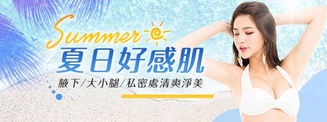 Summer 夏日好感肌