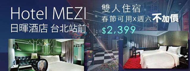 台北日暉酒店 HOTEL MEZI 241639