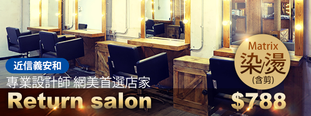 Return salon 219948