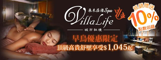 Villa Life 采禾莊園 Spa