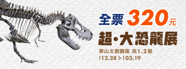 聯合數位(超.大恐龍展)         241023
