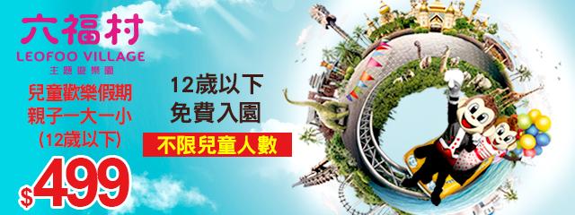 六福村主題遊樂園 246370