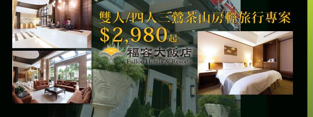 福容大飯店三鶯 219502