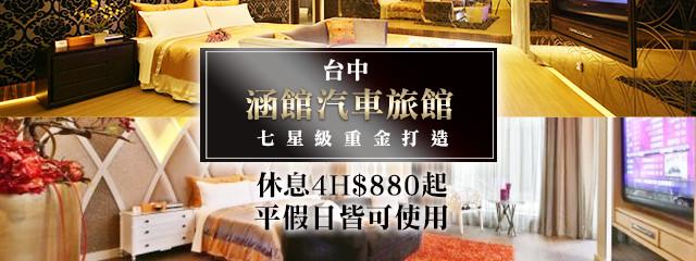 台中-涵館汽車旅館 245734