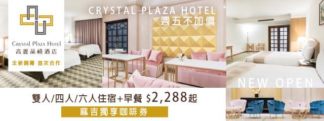 高雄-晶禧酒店 229490