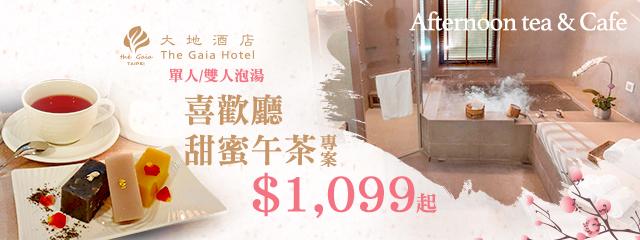 北投-大地酒店 220025