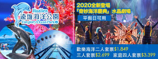 花蓮-遠雄海洋公園 240794