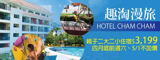 台南-HOTEL CHAM CHAM 趣淘漫旅 246517