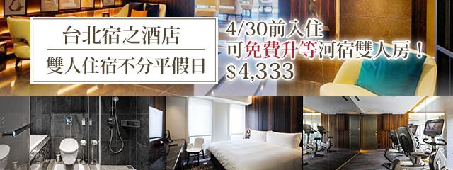 台北宿之酒店 246227