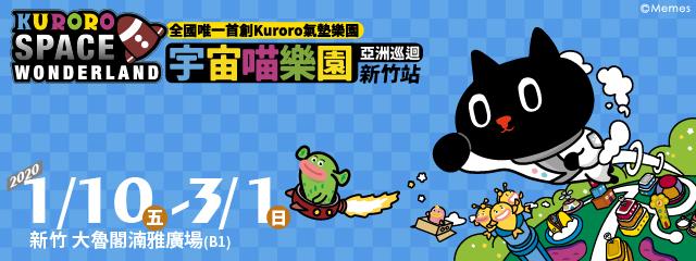 Kuroro宇宙喵樂園巡迴展(新竹場)         236088
