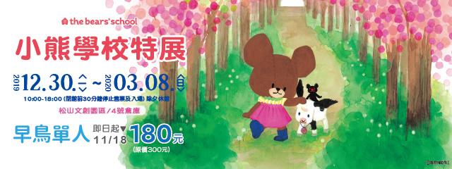 寬宏(小熊學校特展)         235524