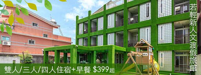 宜蘭-若輕新人文渡假旅館 236124