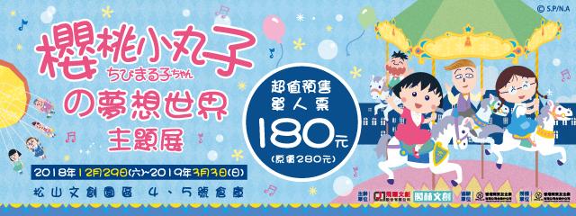 櫻桃小丸子の夢想世界主題展 216640