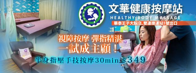 文華健康按摩站 236165