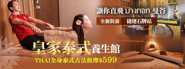 皇家泰式養生館 236162