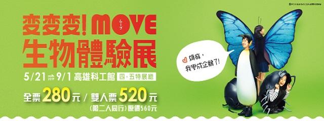變變變!MOVE生物體驗展 227129